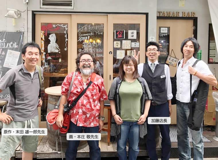本庄先生・末田先生と集合写真
