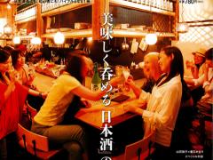2013年7月 bacchante(バッカンテ)vol.02