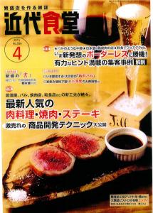 2015年4月 近代食堂 vol.554