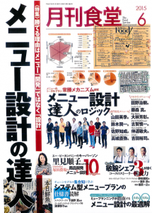 2015年6月 月刊食堂